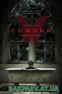 Сомния / Before I Wake (2016)