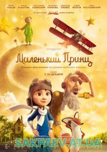 Маленький принц / The Little Prince (2015)