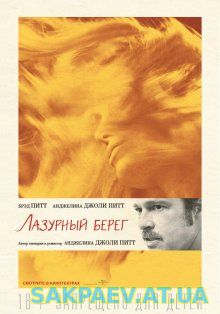 Лазурный берег / By the Sea (2015)