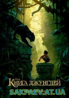 Книга джунглей / The Jungle Book (2016)