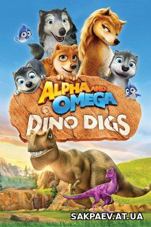 Альфа и Омега 6: Пещеры динозавров / Alpha and Omega: Dino Digs (2016)