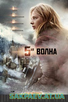 5-ая волна / The 5th Wave (2016)