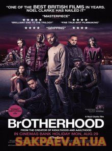 Шпана 3 / Brotherhood (2016)